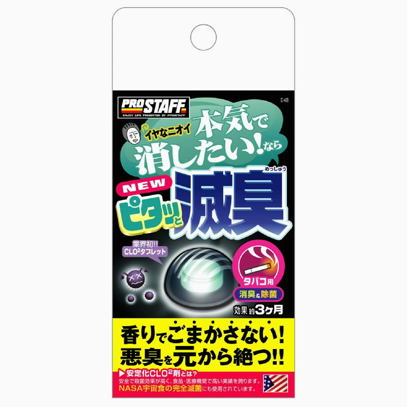 "PROSTAFF TABLET DEODORIZER ""NEW PITATTO-MESSYU"""