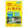 Prostaff Kiirobin Water Repellent for Windshield 250 ml
