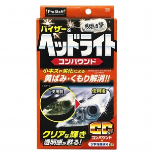 Prostaff Sakigake-Migakijyuku Headlight & Plastic Compound
